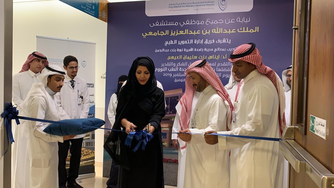 افتتاح قسم الطب النووي بمستشفى الملك عبدالله بجامعة الأميرة نورة بنت عبدالرحمن