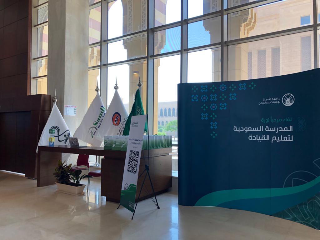 مرحبا نورة لقاء للترحيب بأعضاء هيئة التدريس في جامعة الأميرة نورة بنت عبدالرحمن