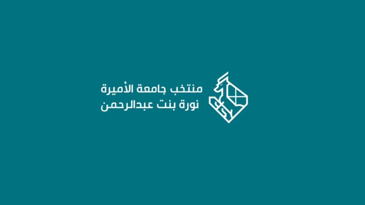 جامعة الأميرة نورة تستعد لإطلاق كأس معالي مديرة الجامعة للأندية الرياضية في الكليات