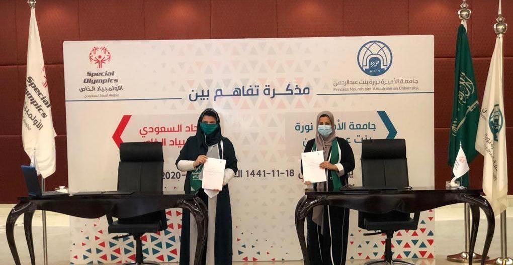 جامعة الأميرة نورة بنت عبدالرحمن توقع مذكرة تفاهم مع الاتحاد السعودي للأولمبياد الخاص